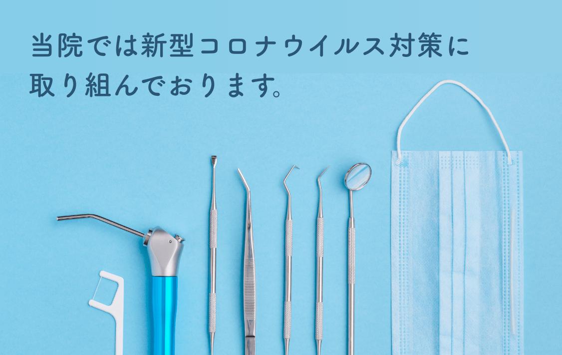 歯科 大学 コロナ 病院 東京 医科